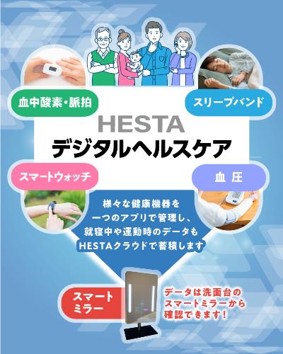 HESTAストーカー・DV対策カメラ
