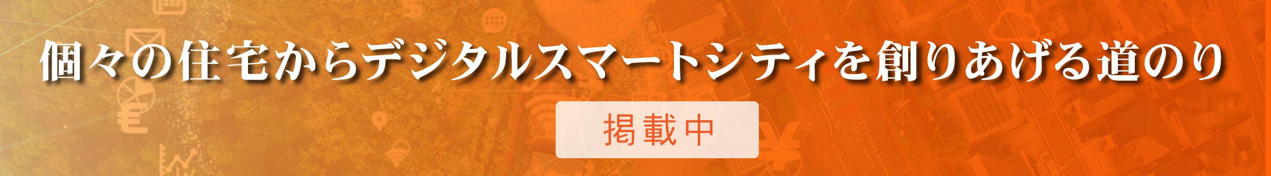 地方創生プロジェクトの歩み -地方から日本を元気に-