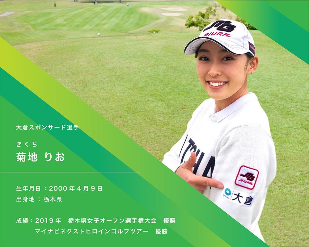女子プロゴルファー 菊地りお選手