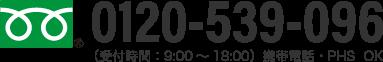 0120-539-096 (受付時間:9:00~18:00) 携帯電話・PHS OK