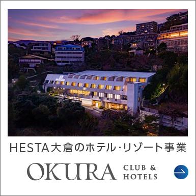 OKURA CLUB & HOTELS