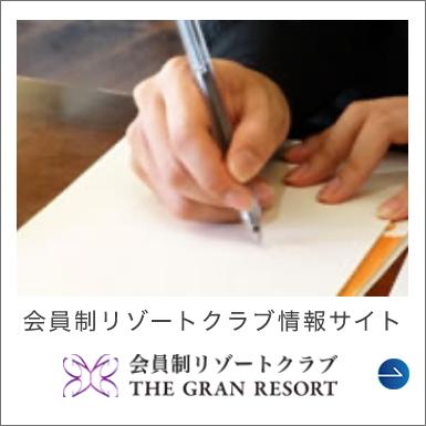 THE GRAN RESORT