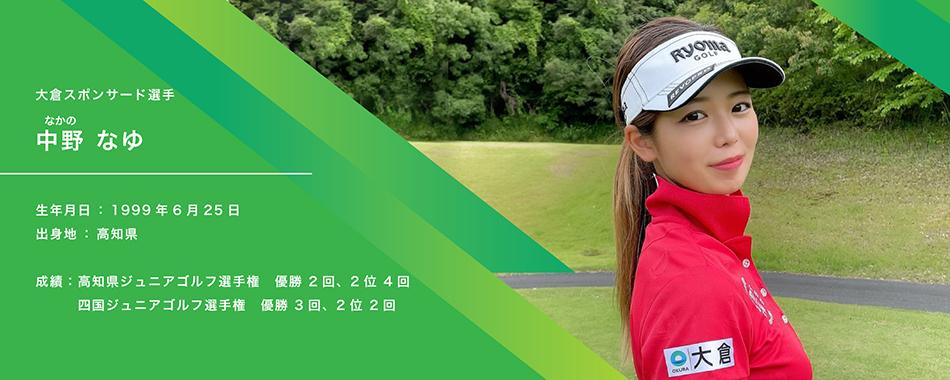 女子ゴルファー 中野ゆな選手