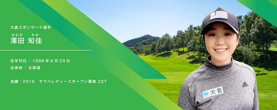 女子プロゴルファー 澤田知佳選手