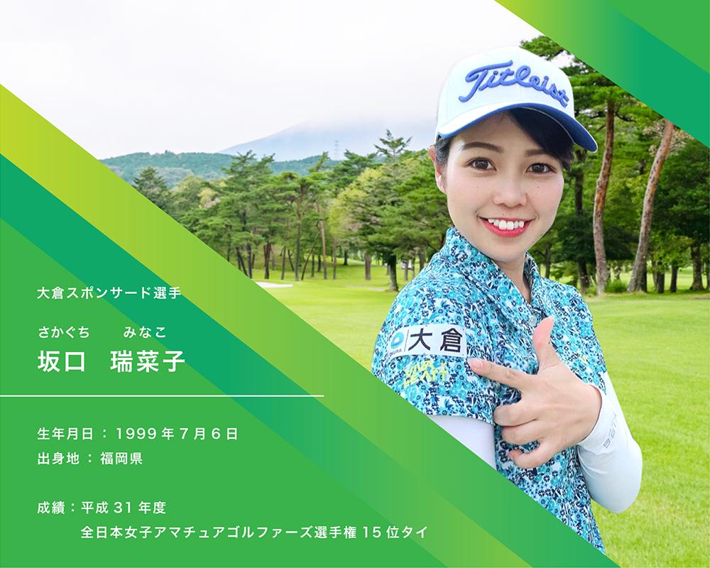 女子ゴルファー 坂口瑞菜子選手
