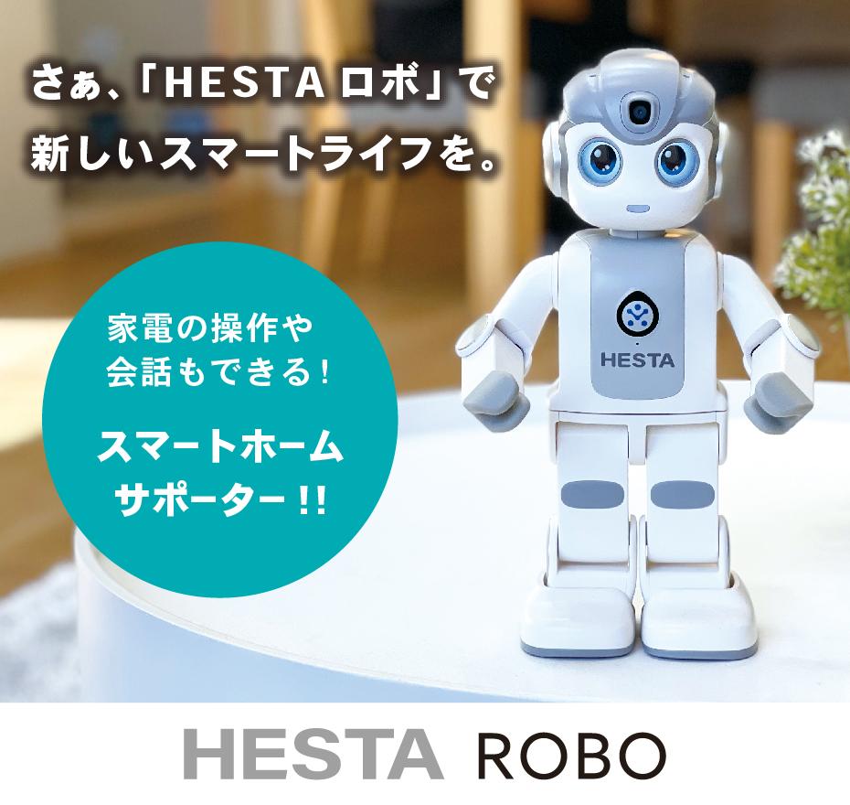 HESTA robo