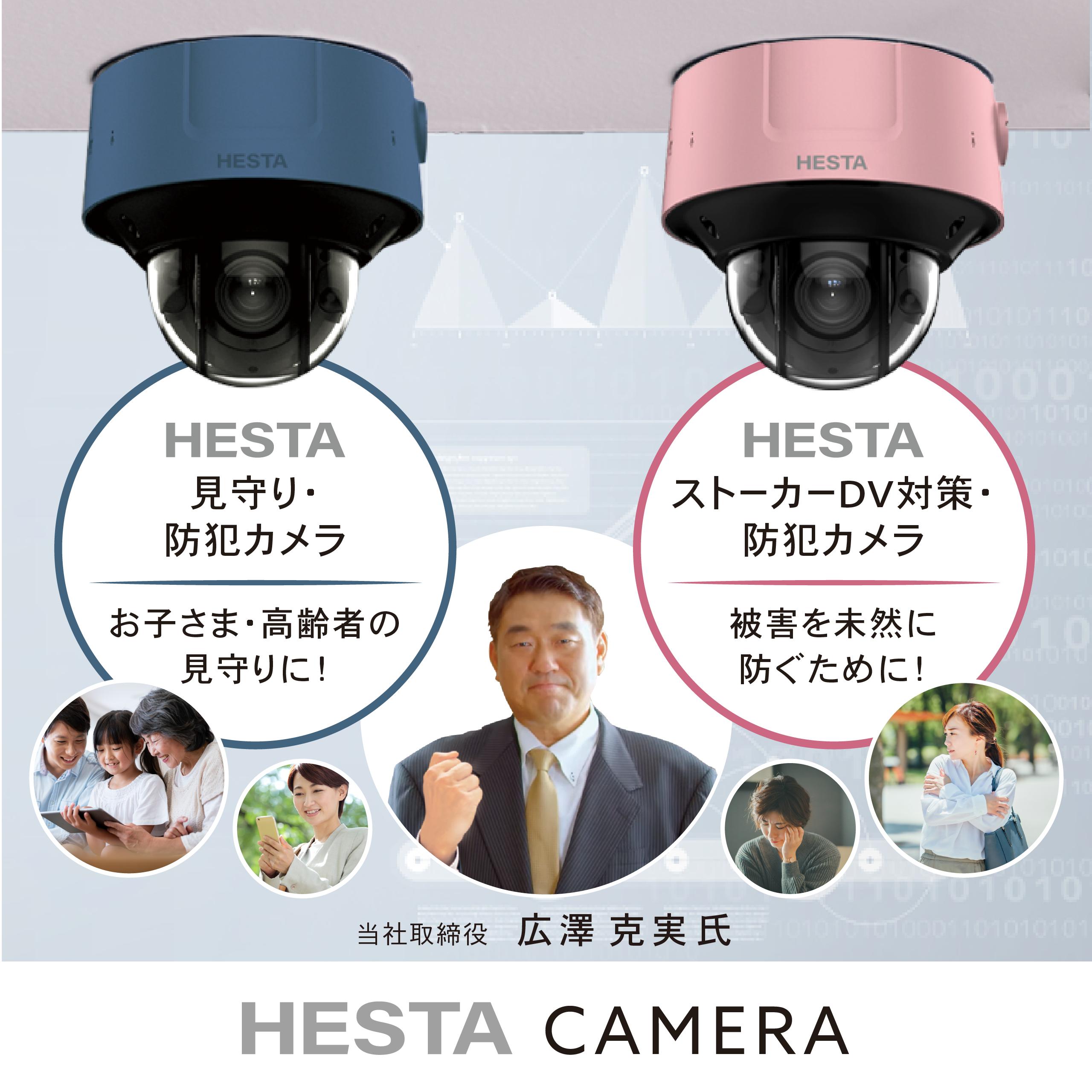 HESTAカメラ