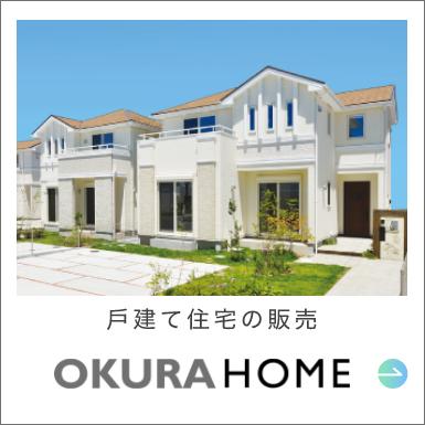OKURA HOME