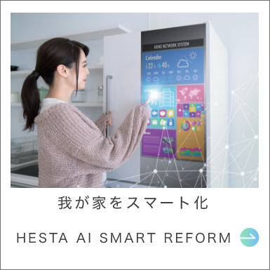 HESTA AI SMART REFORM