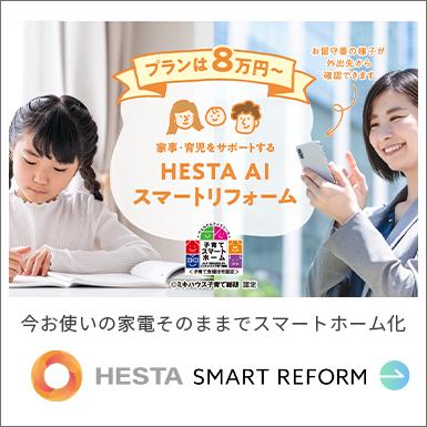HESTA SMART REFORM