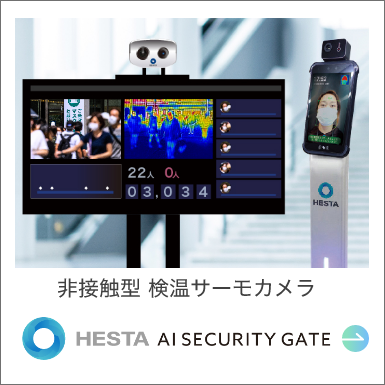 HESTA AI SECURITY GATE